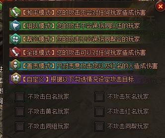 49you魔龙崛起攻击模式怎么更改?攻击模式分析全解